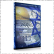 Israel - Learning from the Land DVD